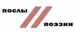 bez fona logo PPoezii